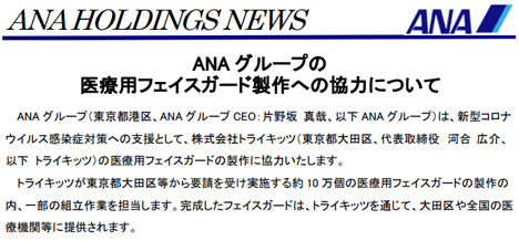 ANAは、医療用フェイスガード製作の協力を発表!