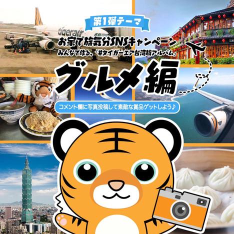 タイガーエア台湾は、グルメ写真投稿で、台湾お土産福袋がプレゼントされるキャンペーンを開催!
