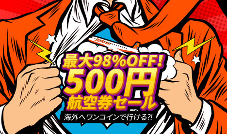 チェジュ航空は、ワンコインで海外に行ける「500円航空券セール」を開催!