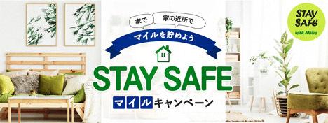 ANAは、もれなくボーナスがもらえる「STAY SAFEマイルキャンペーン」を開催!