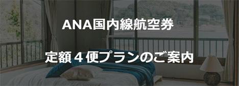 ANAは、国内線航空券 定額4便プラン販売を開始!