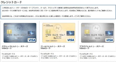 ヒルトンは、ヒルトン・オナーズVISAカードの新規入会受付・サービス提供を終了、新提携カード発行へ!