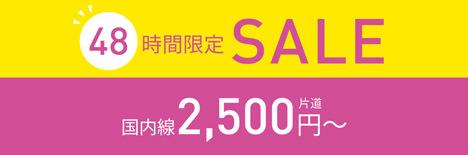 ピーチは、国内9路線が対象の「48時間限定SALE」を開催!