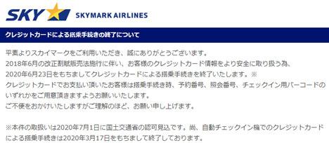 スカイマークは、クレジットカードによる搭乗手続きの終了を発表!