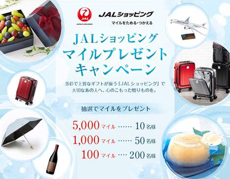 JALカードは、最大5,000マイルがプレゼントされる「JALショッピング マイルプレゼント キャンペーン」を開催!