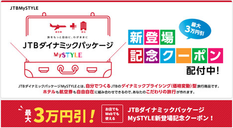 JTBは、お店でもWebでも使える最大3万円割引のクーポンを配布!