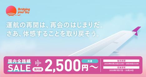 ピーチは、国内線全路 運行再開で、片道2,500円~のセールを開催!