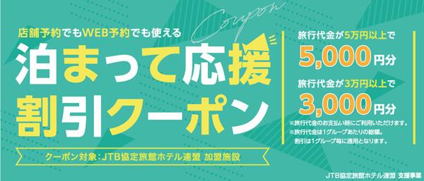 JTBは、店頭でもWEB予約でも使える「泊まって応援割引クーポン」を配布、最大5,000円割引!