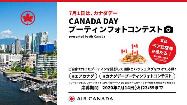 エア・カナダは、ペア航空券が当たるフォトコンテストを開催!