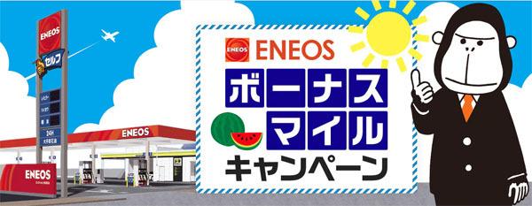 ANAは、ENEOSの利用で最大5,000マイルがプレゼントされるキャンペーンを開催!