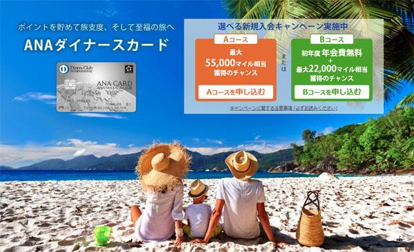 ANAダイナースカードは、55,000マイル、または初年度年会費無料 _22,000マイル相当が獲得出来るキャンペーンを開催!