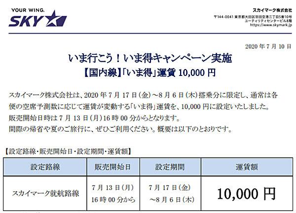 スカイマークは、国内線全路線が10,000円固定の「いま行こう!いま得キャンペーン」を開催!