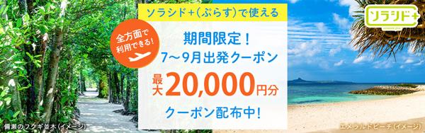 ソラシドエアは、全方面で使えるで使えるクーポンを配布、最大20,000円分!