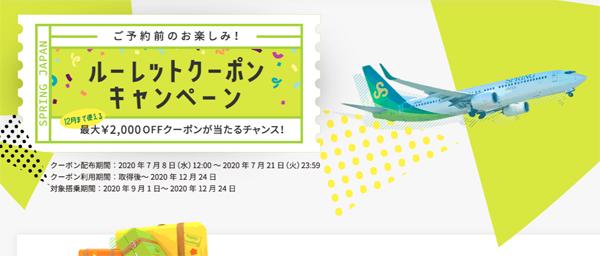 春秋航空日本は、国内線航ペア往復航空券などが当たる「ルーレットクーポンキャンペーン」を開催!