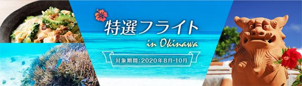 ANAは、8月~10月の「特選フライト」に、沖縄(那覇)路線を設定!