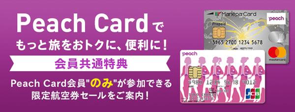 Peach Card 会員限定航空券セール