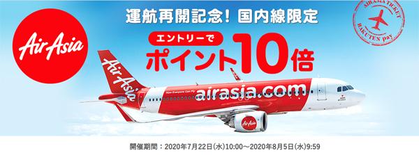 エアアジア・ジャパンは、運航再開記念で、楽天ペイポイント10倍キャンペーンを開催!