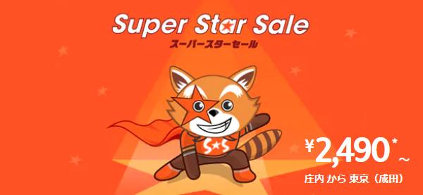 ジェットスター・ジャパンは、国内線が対象のセールを開催、片道2,490円~!