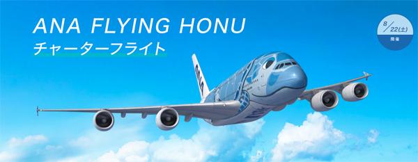 ANAは、お得にハワイ旅行体験ができるエアバスA380型機「フライングホヌ」の遊覧飛行を開催!