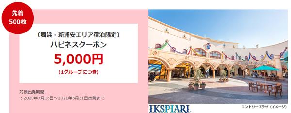 JALは、舞浜・新浦安エリア宿泊限定でハピネスクーポンを提供、1デーパスポートはオプションで用意!