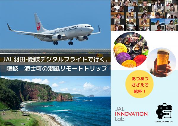 JALは、飛行機に乗らない「おうちでTry on Trips」を販売
