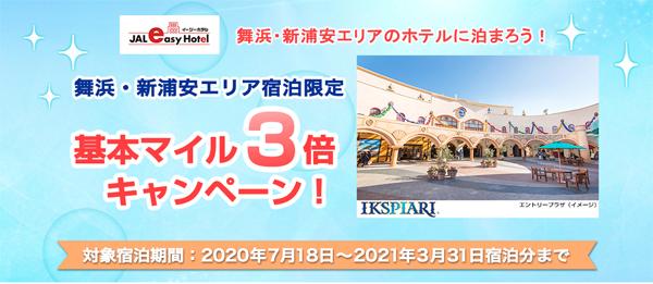 JALは、舞浜・新浦安エリア宿泊限定で、基本マイル3倍キャンペーンを開催!