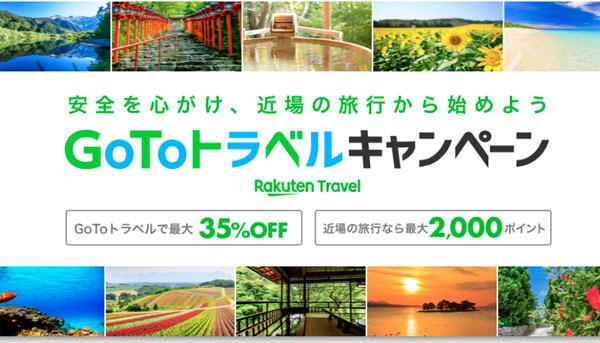 楽天トラベルは、Go To トラベルキャンペーン割引商品の販売を開始!