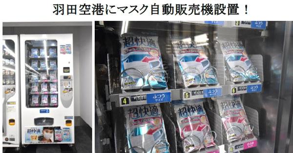 羽田空港に、マスクの自動販売機が誕生!