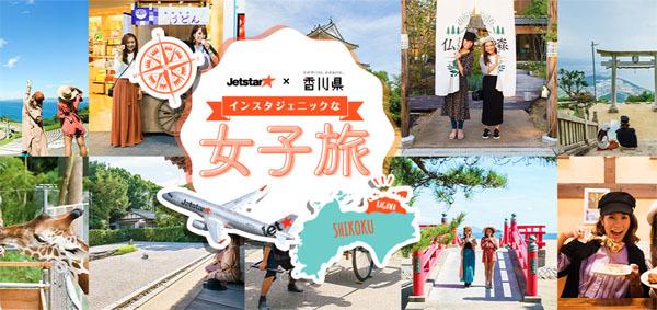 ジェットスターは、フライトバウチャーなどが当たる「香川 絶景女子旅プレゼントキャンペーン」を開催!