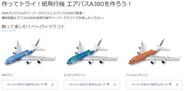 ANAは、最新鋭機エアバスA380のペーパークラフトを無料公開!