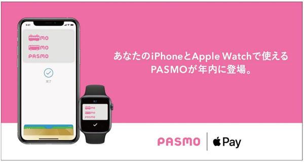PASMOは、、2020年中にApple Payへの対応を発表