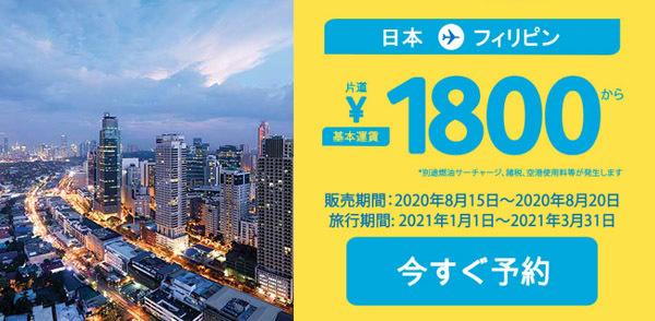 セブパシフィック航空は、日本発着~フィリピンへのフライトでセールを開催、片道1,800円!
