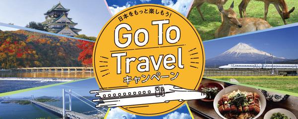 新幹線往復が、「Go Toトラベルキャンペーン」と「ひさびさ旅割引」の併用ならが約70%割引に!