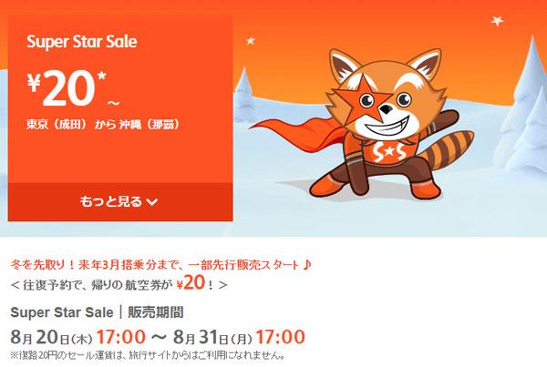 ジェットスターは、「Super Star Sale」を開催、往復予約なら帰りの航空券が20円と超お得です!