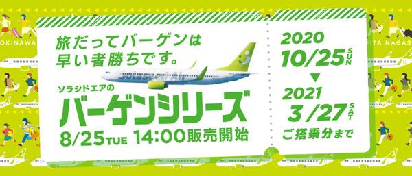 ソラシドエアは、国内線が片道4,600円~の「バーゲンシリーズ」を販売!
