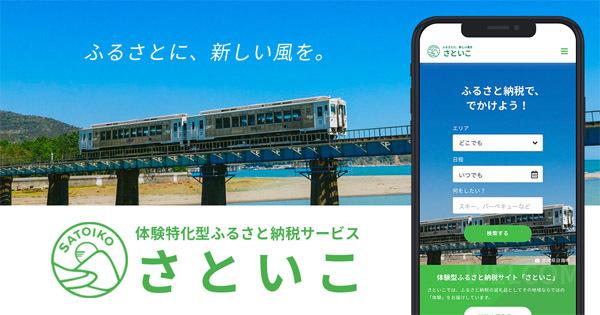 JALは、ふるさと納税の返礼品にパッケージツアーを設定、第1弾は屋久島と北見!