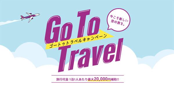 ピーチは、Go Toトラベルキャンペーン対象ツアーの販売を開始、北海道1泊2日が11,600円~!