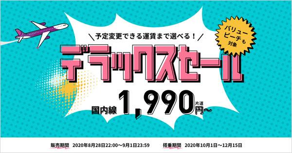 ピーチは、予定変更ができる運賃が選べる「デラックスセール」を開催、片道1,990円~!