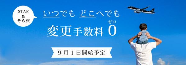 スターフライヤーは、対象運賃の行き先・搭乗日の変更が手数料無料になるキャンペーンを開催!