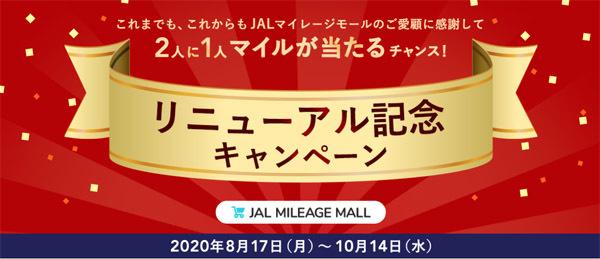 JALは、最大40,000マイルが当たるリューアル記念キャンペーンを開催!
