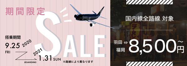 スターフライヤーは、国内線全路線が対象のセールを開催、片道7,000円~!