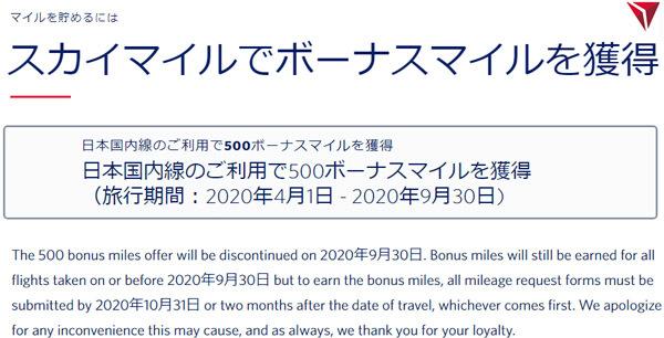 デルタ航空の「ニッポン500マイルキャンペーン」が早期終了、9月30日搭乗分まで!