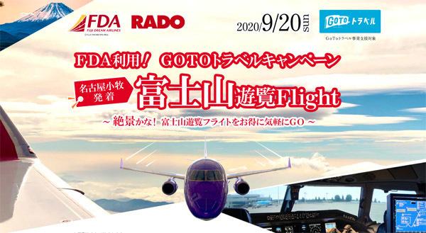 FDAは、GoToトラベルキャンペーン対象商品として、富士山遊覧フライトを開催!