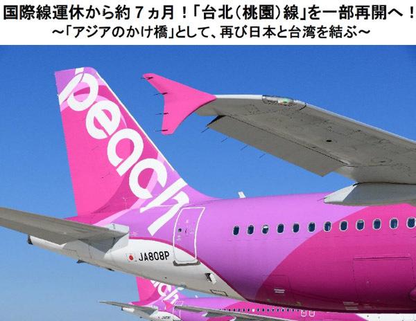 ピーチは、台北線の運航再開を発表、10月25日から!