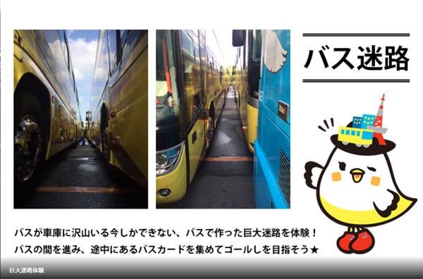 はとバスは、今しかできない!「バスでつくる巨大迷路体験」コースを発売!2のコピー