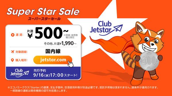 ジェットスターは、国内線が片道500円~の「Super Star Sale」を開催!