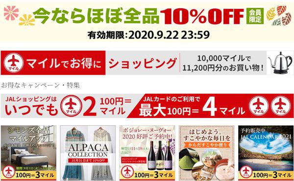 JALは、JALショッピング会員限定で、連休だけほぼ全商品10%オフキャンペーンを開催!