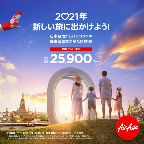 エアアジアは、日本~バンコク(ドンムアン)線でセールを開催、往復25,900円~!