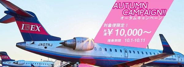 IBEXエアラインズは、国内線が片道10,000円~の「オータムキャンペーン」を開催!