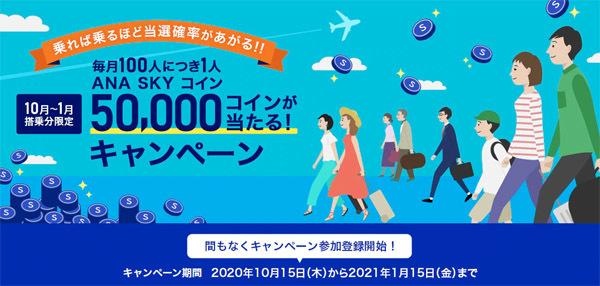 ANAは、毎月100人につき1人ANA SKY コイン50,000コインが当たるキャンペーンを開催!